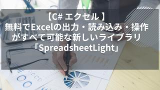 【C# エクセル 】無料でExcelの出力・読み込み・操作がすべて可能な新しいライブラリ「SpreadsheetLight」のアイキャッチ