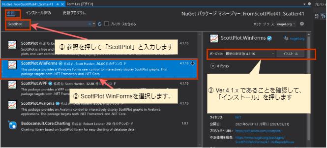 NuGetでScottPlotを検索してインストールする方法を説明する画像