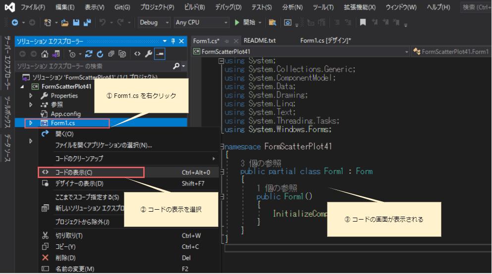 コードの表示方法を説明する画像